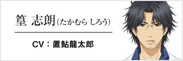 「篁 志朗 SUPER LOVERS」の画像検索結果