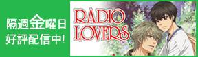 RADIO LOVERS 配信スタート!